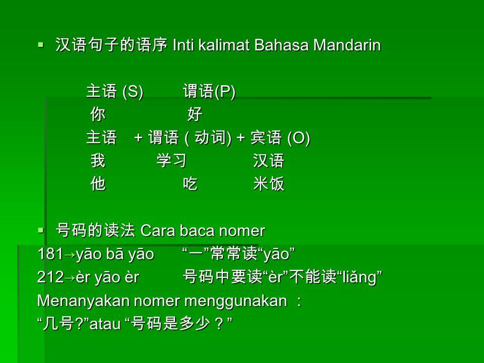 汉语 II 复习第 1-18 课