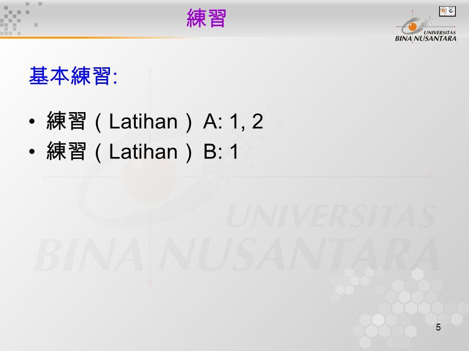 5 練習 基本練習 : 練習( Latihan ) A: 1, 2 練習( Latihan ) B: 1