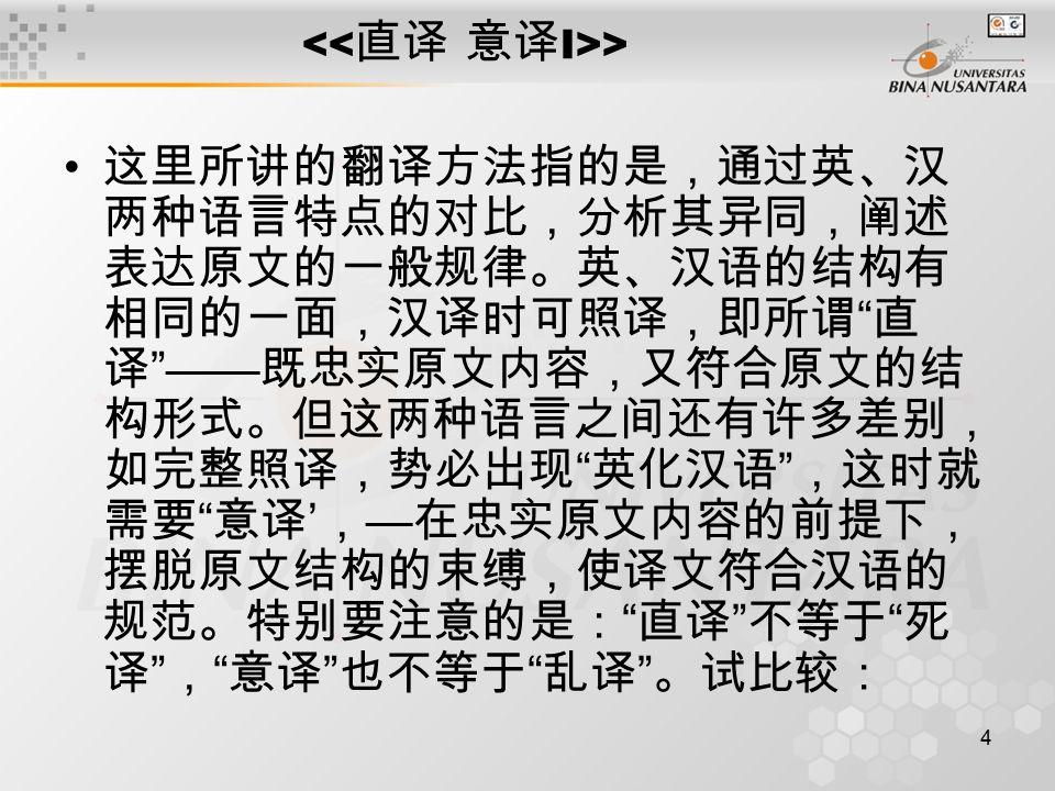 4 > 这里所讲的翻译方法指的是,通过英、汉 两种语言特点的对比,分析其异同,阐述 表达原文的一般规律。英、汉语的结构有 相同的一面,汉译时可照译,即所谓 直 译 —— 既忠实原文内容,又符合原文的结 构形式。但这两种语言之间还有许多差别, 如完整照译,势必出现 英化汉语 ,这时就 需要 意译 ' , — 在忠实原文内容的前提下, 摆脱原文结构的束缚,使译文符合汉语的 规范。特别要注意的是: 直译 不等于 死 译 , 意译 也不等于 乱译 。试比较: