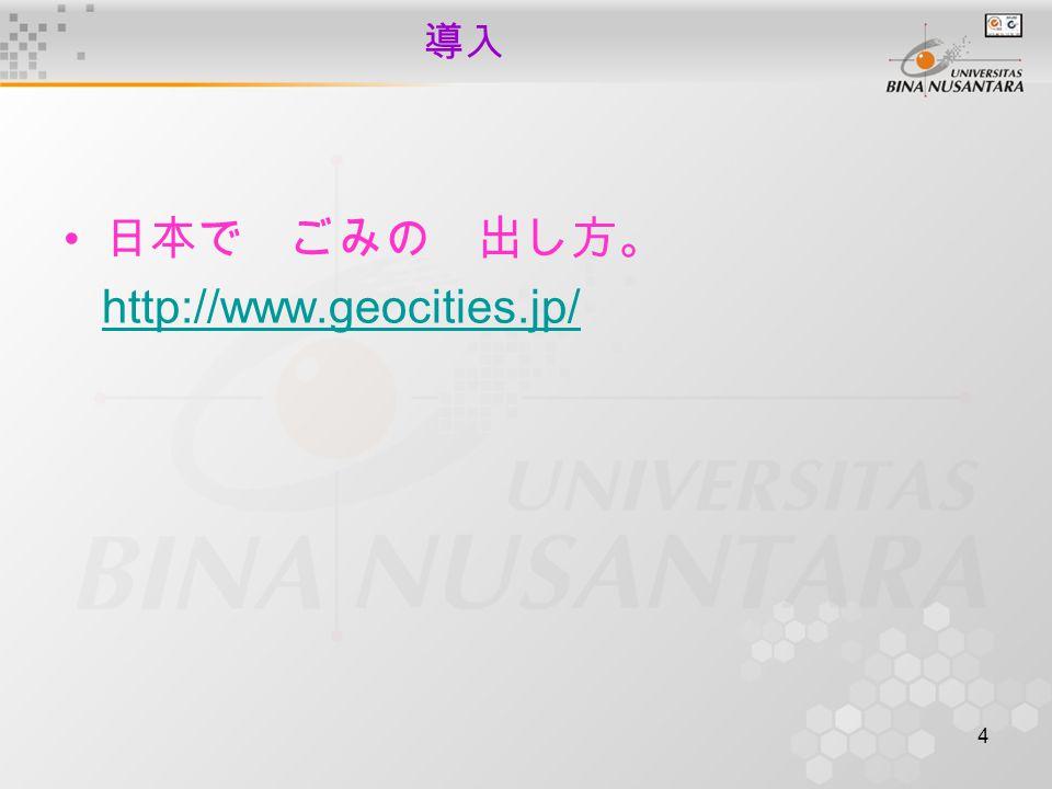 4 導入 日本で ごみの 出し方。 http://www.geocities.jp/