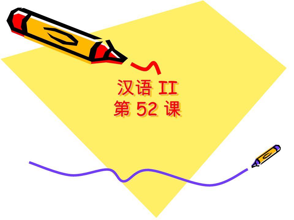 汉语 II 第 52 课 汉语 II 第 52 课
