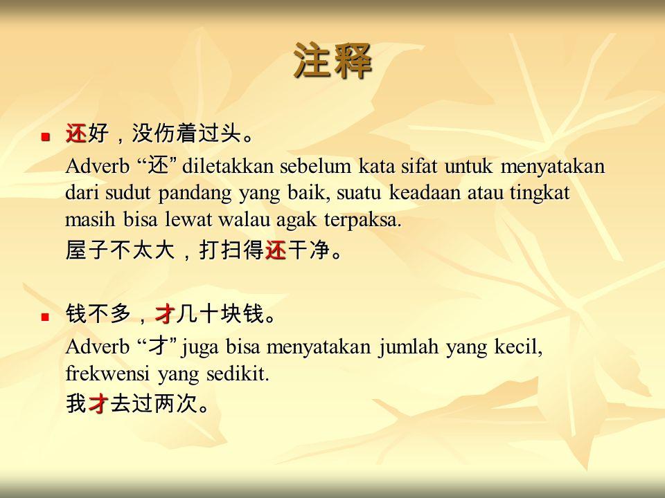 你说可气不可气? 你说可气不可气? Dalam Bahasa Mandarin 你说 ditambah tanda tanya untuk menanyakan pendapat lawan bicara.