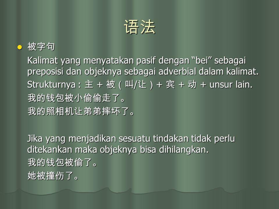 语法 被字句 Kalimat yang menyatakan pasif dengan bei sebagai preposisi dan objeknya sebagai adverbial dalam kalimat.
