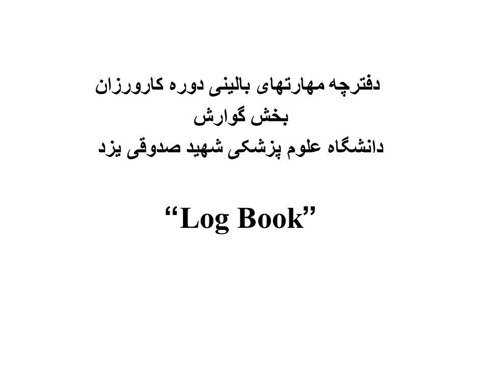 """دفترچه مهارتهای بالینی دوره کارورزان بخش گوارش دانشگاه علوم پزشکی شهید صدوقی یزد """"Log Book"""""""