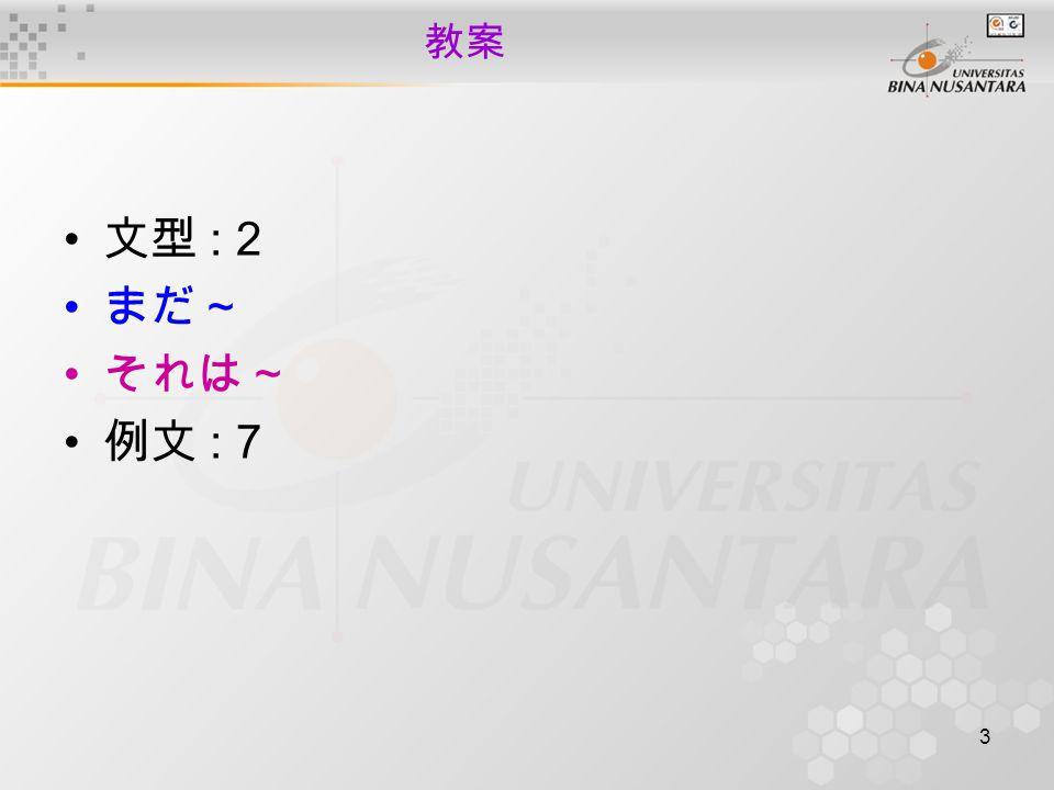 4 導入 まだ K.Kerja (Bentuk Positif) –Menunjukkan arti masih dan menyatakan bahwa suatu kegiatan atau keadaan masih berlangsung.