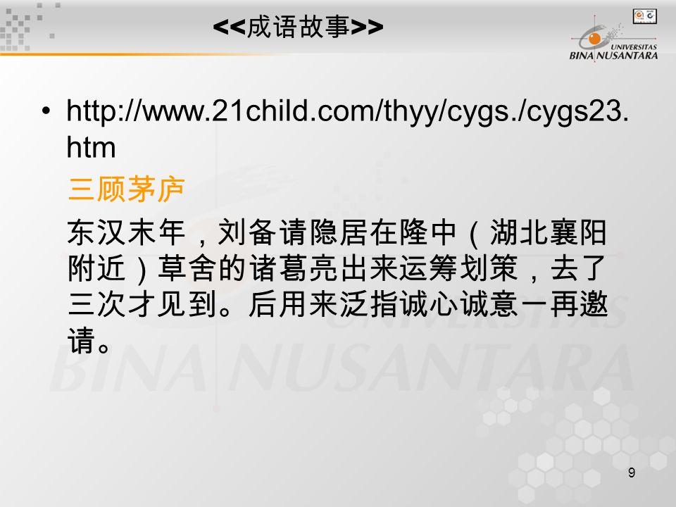 9 > http://www.21child.com/thyy/cygs./cygs23.