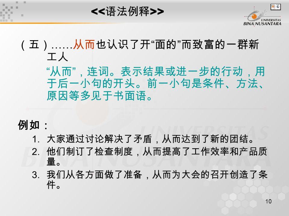 10 > (五) …… 从而也认识了开 面的 而致富的一群新 工人 从而 ,连词。表示结果或进一步的行动,用 于后一小句的开头。前一小句是条件、方法、 原因等多见于书面语。 例如: 1.