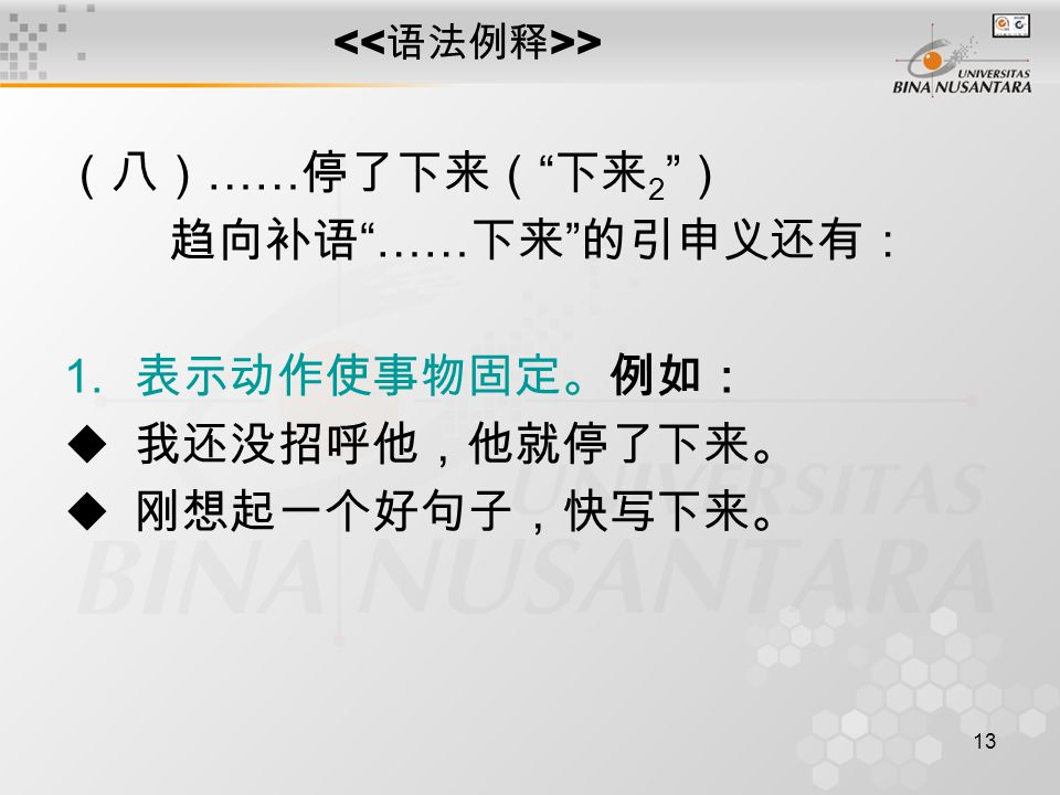 13 > (八) …… 停了下来( 下来 2 ) 趋向补语 …… 下来 的引申义还有: 1.