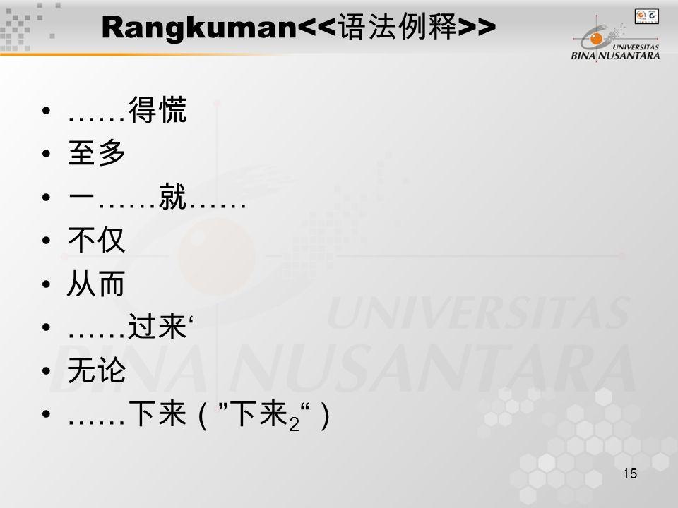 15 Rangkuman > …… 得慌 至多 一 …… 就 …… 不仅 从而 …… 过来 ' 无论 …… 下来( 下来 2 )