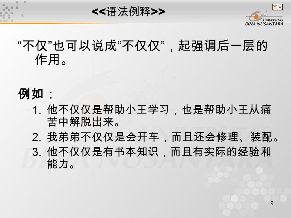 9 > 不仅 也可以说成 不仅仅 ,起强调后一层的 作用。 例如: 1.他不仅仅是帮助小王学习,也是帮助小王从痛 苦中解脱出来。 2.