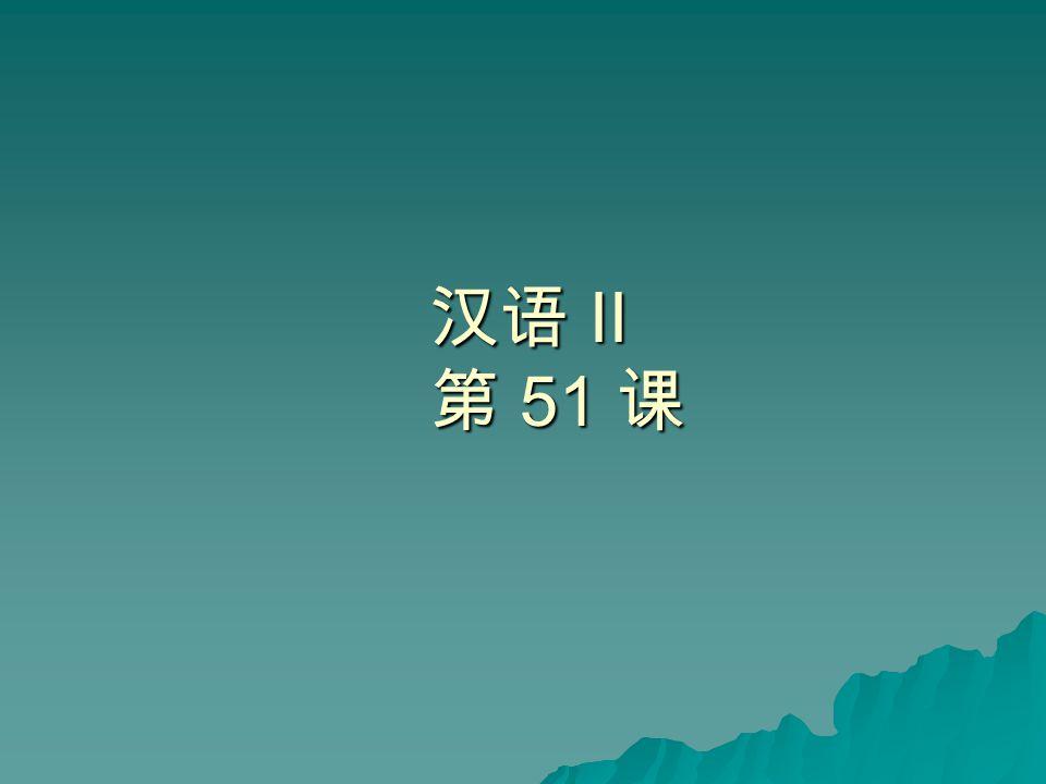 汉语 II 第 51 课