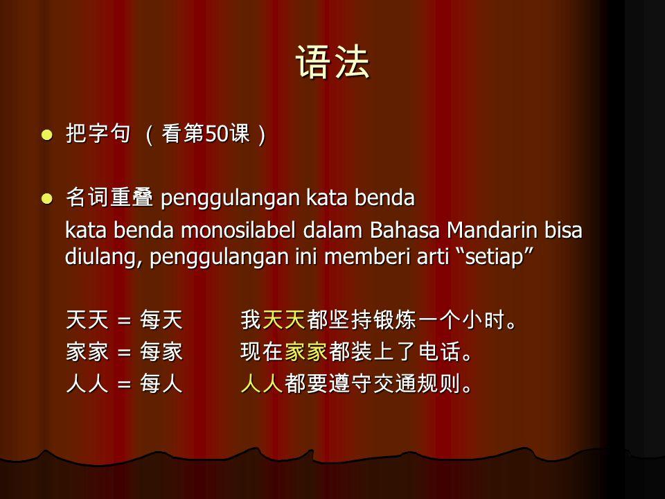 注释 让我来吧。 来 sering digunakan untuk menggantikan kata kerja yang menyatakan suatu gerakan.