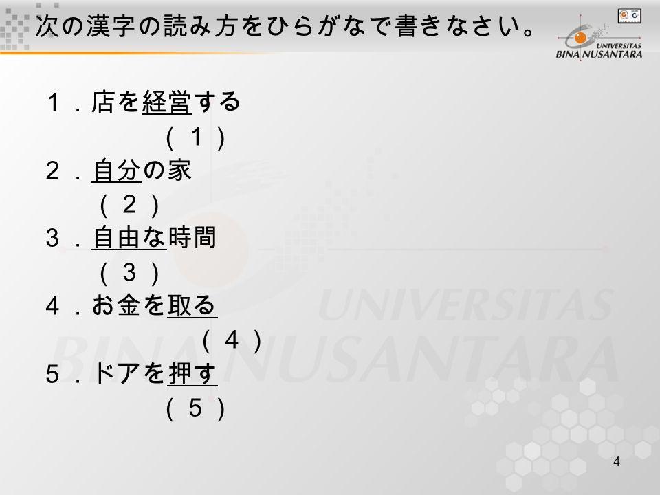 4 次の漢字の読み方をひらがなで書きなさい。 1.店を経営する (1) 2.自分の家 (2) 3.自由な時間 (3) 4.お金を取る (4) 5.ドアを押す (5)