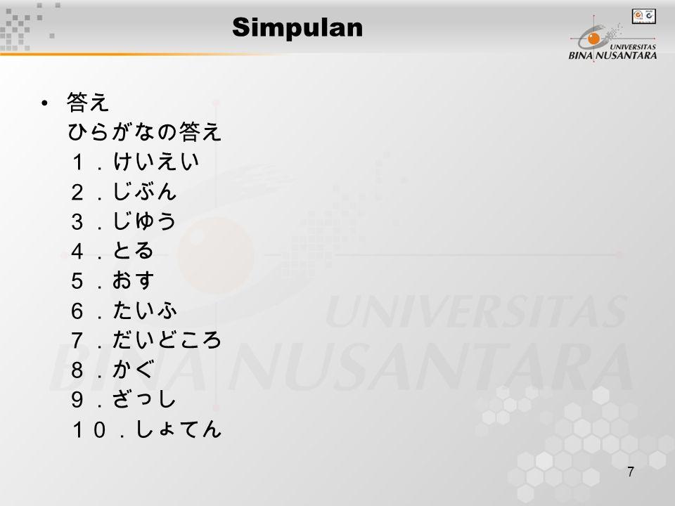 7 Simpulan 答え ひらがなの答え 1.けいえい 2.じぶん 3.じゆう 4.とる 5.おす 6.たいふ 7.だいどころ 8.かぐ 9.ざっし 10.しょてん