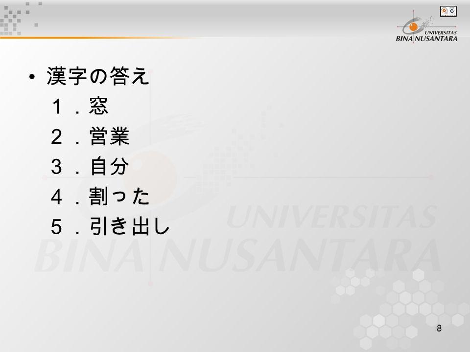 8 漢字の答え 1.窓 2.営業 3.自分 4.割った 5.引き出し