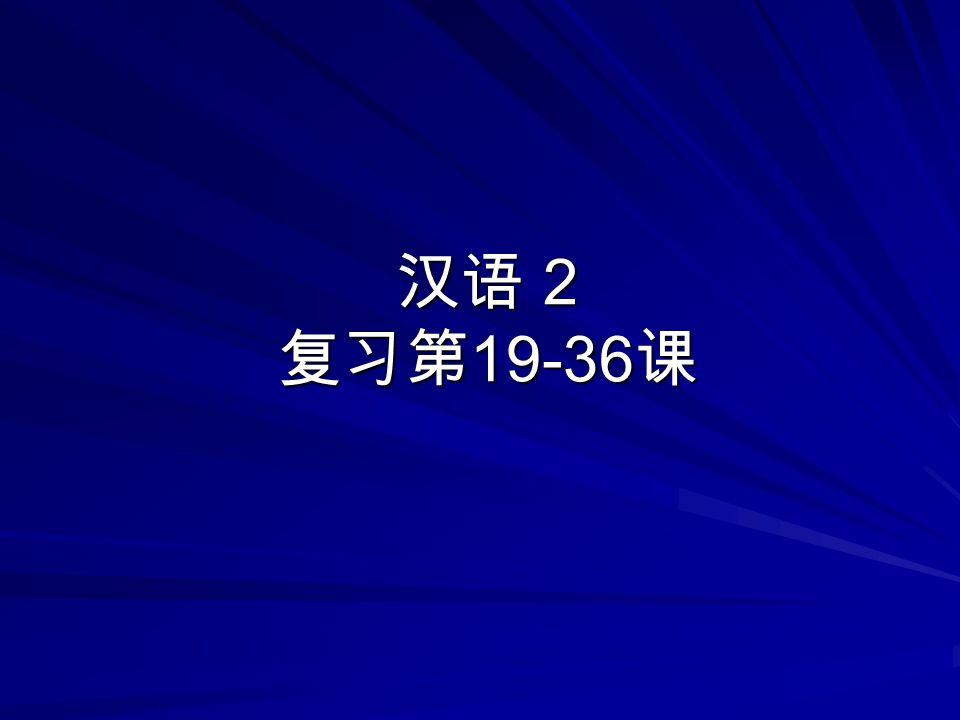 汉语 2 复习第 19-36 课