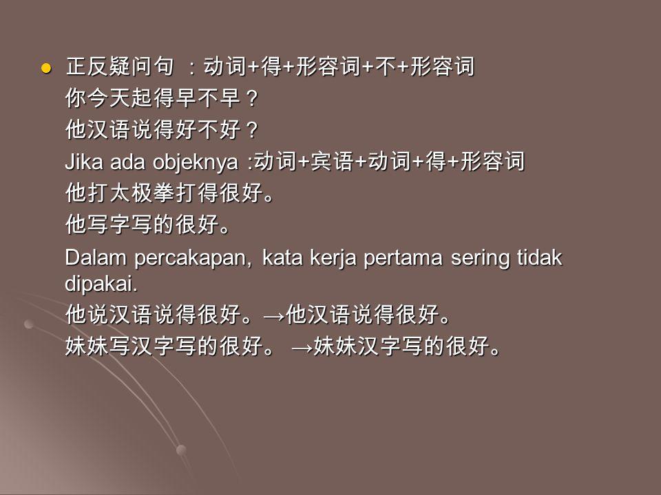 """ 能原动词 他会打太极拳吗? 我不会拉小提琴。 →negatif 你想不想去泰国? 我要看电视,不想学习。 → Bentuk negatif tidak boleh """" 不要 """" 你可以用汉语说。 他今天不能上课。 →negatif  状态补语 Komplemen pernyataan Bent"""