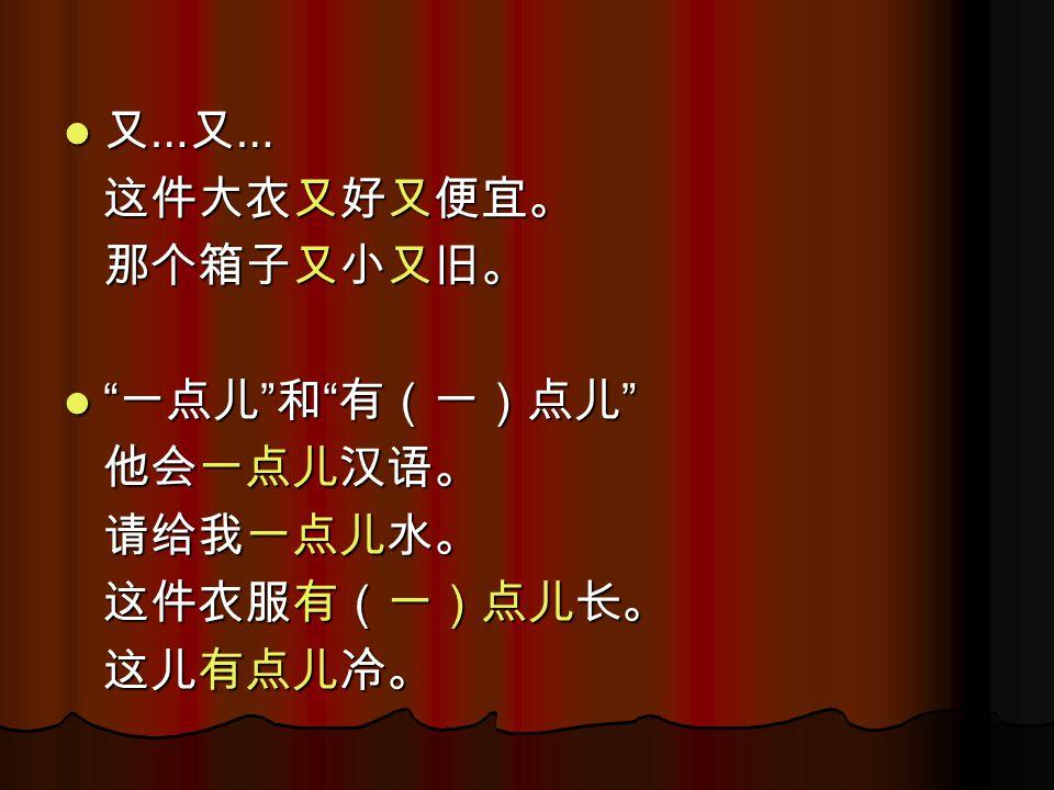 ► 要是 … (的话),就 … 要是不喜欢,就换别的吧!你要是不去,他就不去。 ► 虽然 … 但是 … 虽然他已经努力学习,但是成绩还很差。虽然爸爸妈妈不支持他上文科,但是他还是坚持到底。 ► 结果补语 komplemen hasil 我听懂了老师的话。 今天的练习做完了。 我没听见他的话。 → negatif, 了 dihilangkan 这个题你做完了没有? Yes-no question