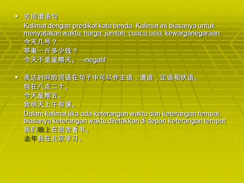 名名名名词谓语句 Kalimat dengan predikat kata benda.
