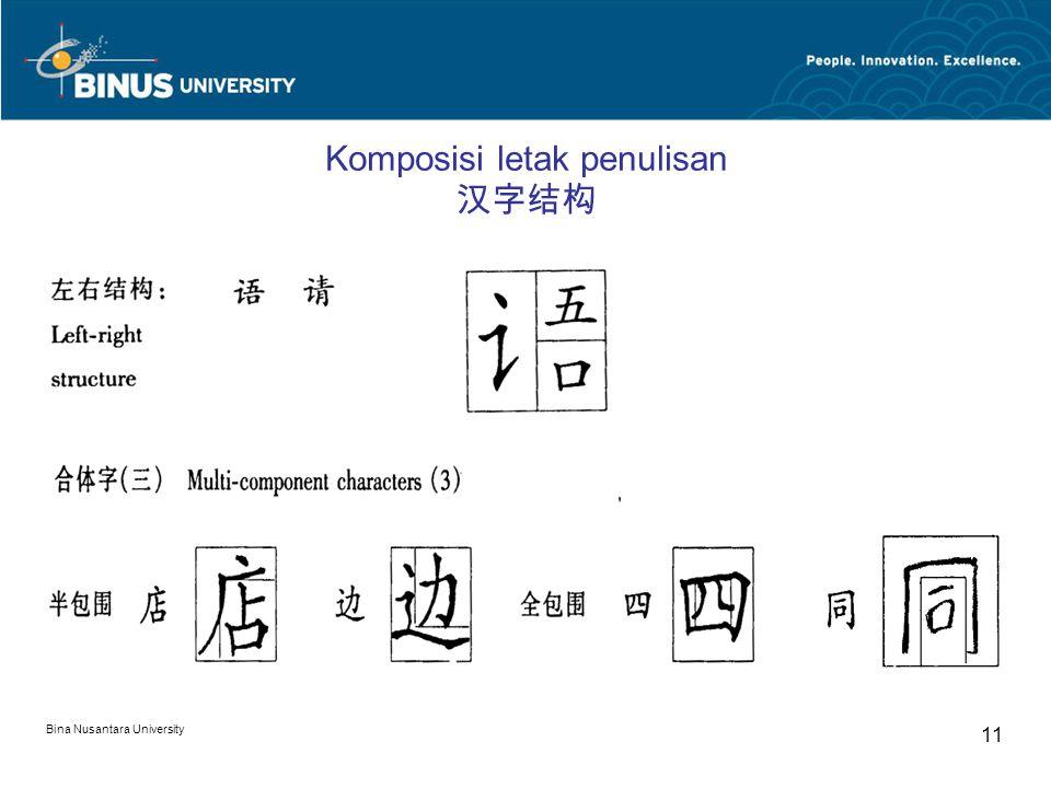 Bina Nusantara University 11 Komposisi letak penulisan 汉字结构