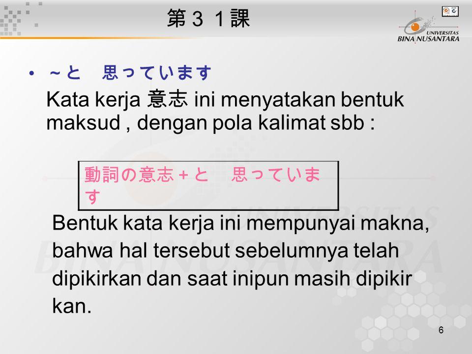 7 第 31 課 Entah itu sebagai suatu rencana atau Menjadi suatu keputusan.