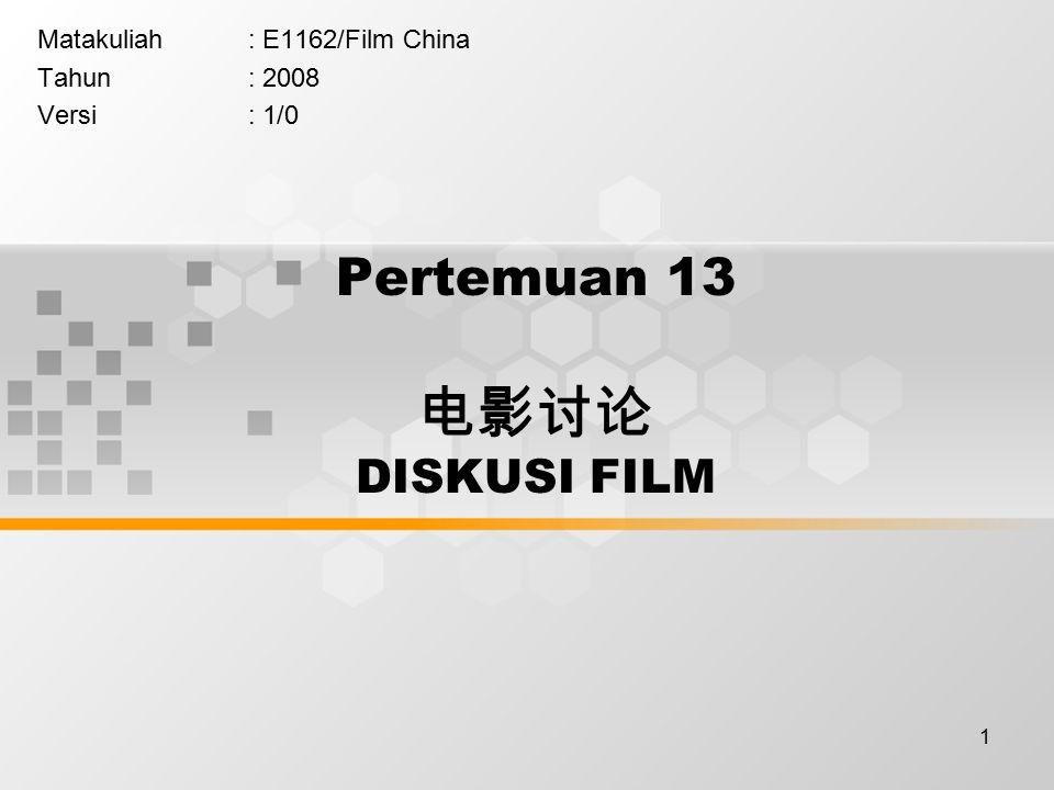 1 Pertemuan 13 电影讨论 DISKUSI FILM Matakuliah: E1162/Film China Tahun: 2008 Versi: 1/0