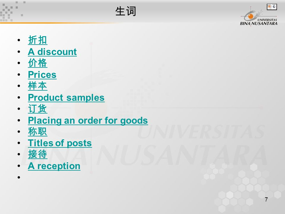 7 折扣 A discount 价格 Prices 样本 Product samples 订货 Placing an order for goods 称职 Titles of posts 接待 A reception