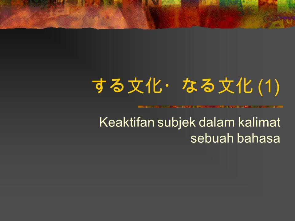 する文化・なる文化 (1) Keaktifan subjek dalam kalimat sebuah bahasa