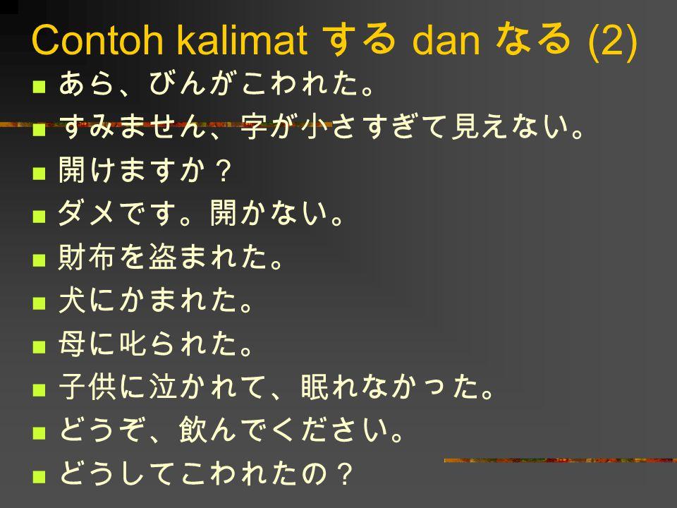 「する」 か 「なる」 か Walaupun mempunyai ciri なる文化, tidak semua kalimat bahasa Jepang bernuansa なる atau sesuatu terjadi pada subjek.