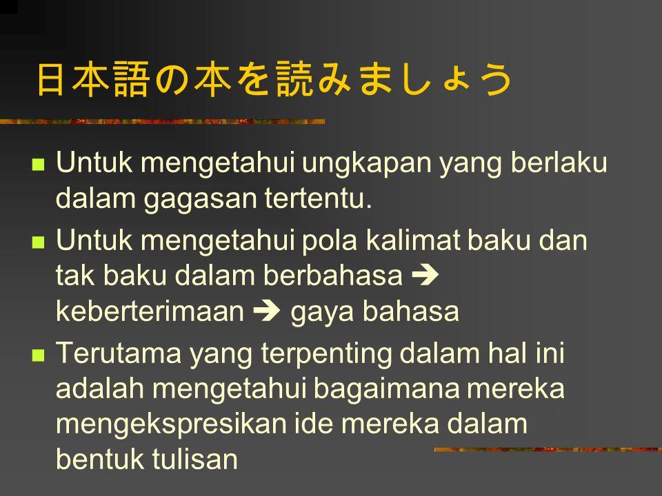 日本語の本を読みましょう Untuk mengetahui ungkapan yang berlaku dalam gagasan tertentu. Untuk mengetahui pola kalimat baku dan tak baku dalam berbahasa  keberter