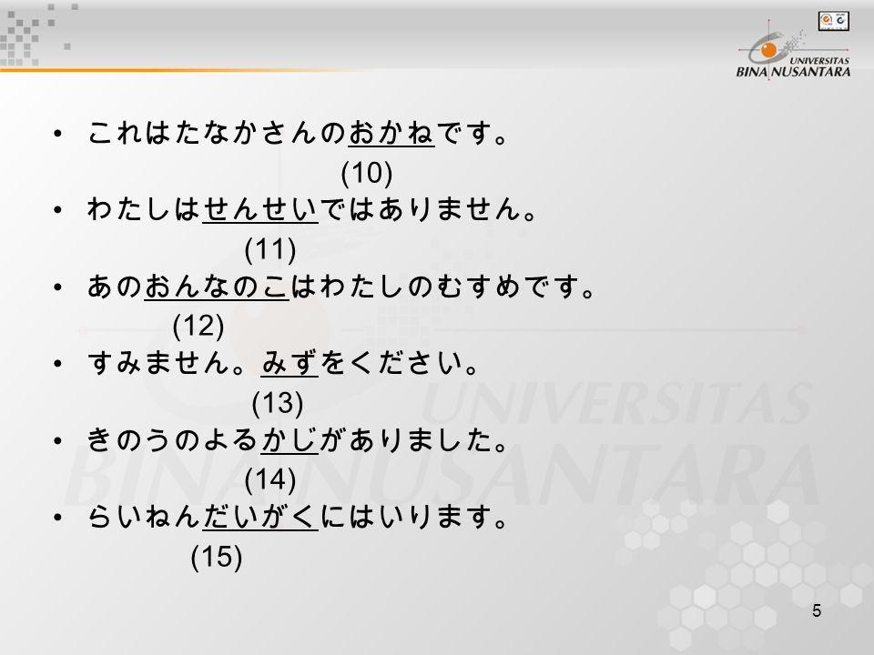 6 Ubahlah kanji yang digarisbawahi berikut ke dalam Hiragana.