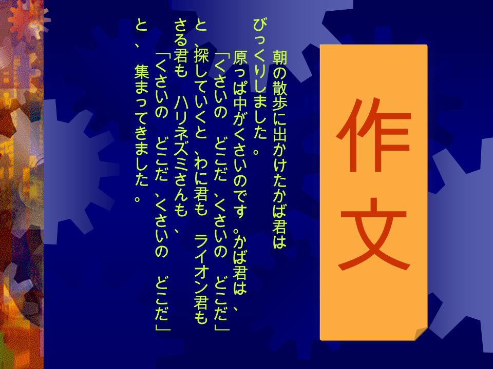 作文とは何か  Sebagai sarana untuk mengekspresikan diri melalui kata-kata yang dirangkai menjadi jalinan cerita yang menarik.