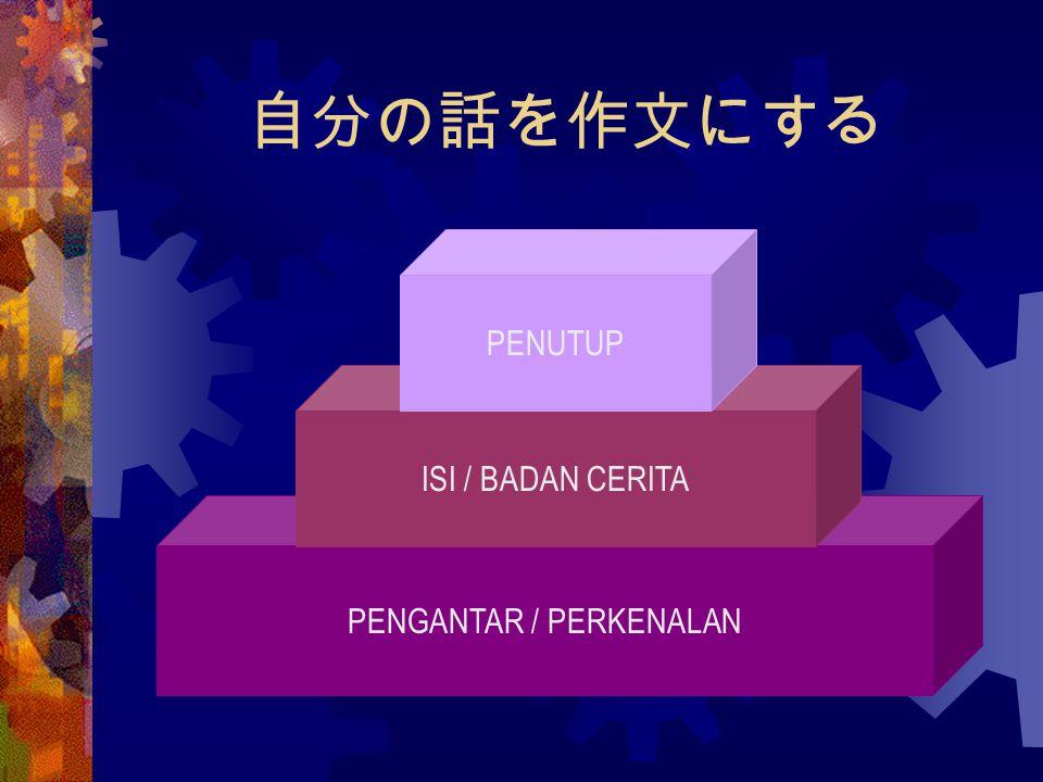 自分の話を作文にする PENGANTAR / PERKENALAN ISI / BADAN CERITA PENUTUP