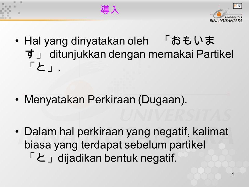 4 導入 Hal yang dinyatakan oleh 「おもいま す」 ditunjukkan dengan memakai Partikel 「と」.