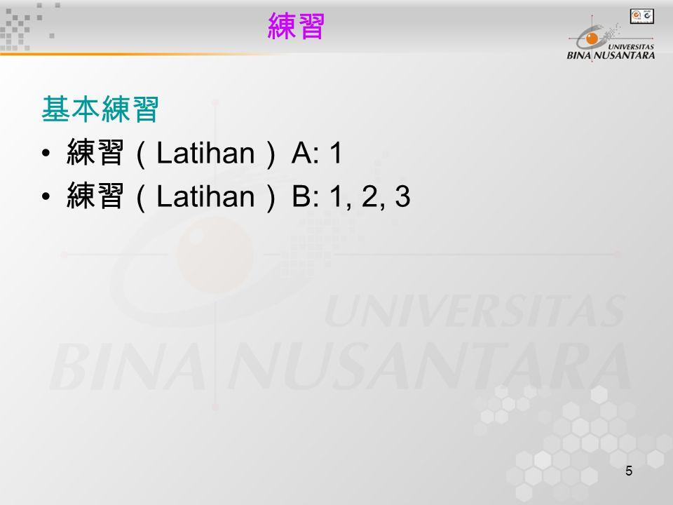 5 練習 基本練習 練習( Latihan ) A: 1 練習( Latihan ) B: 1, 2, 3