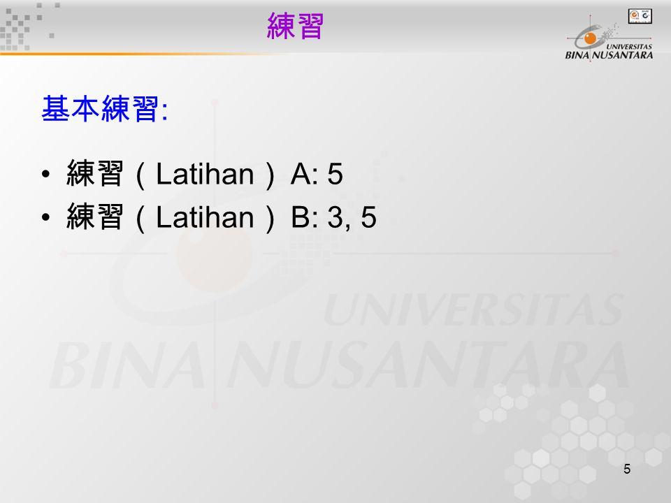 5 練習 基本練習 : 練習( Latihan ) A: 5 練習( Latihan ) B: 3, 5