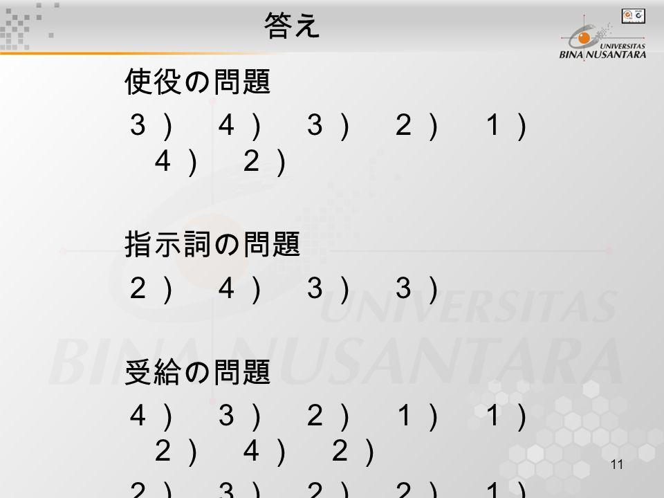 11 答え 使役の問題 3) 4) 3) 2) 1) 4) 2) 指示詞の問題 2) 4) 3) 3) 受給の問題 4) 3) 2) 1) 1) 2) 4) 2) 2) 3) 2) 2) 1) 3) 3)