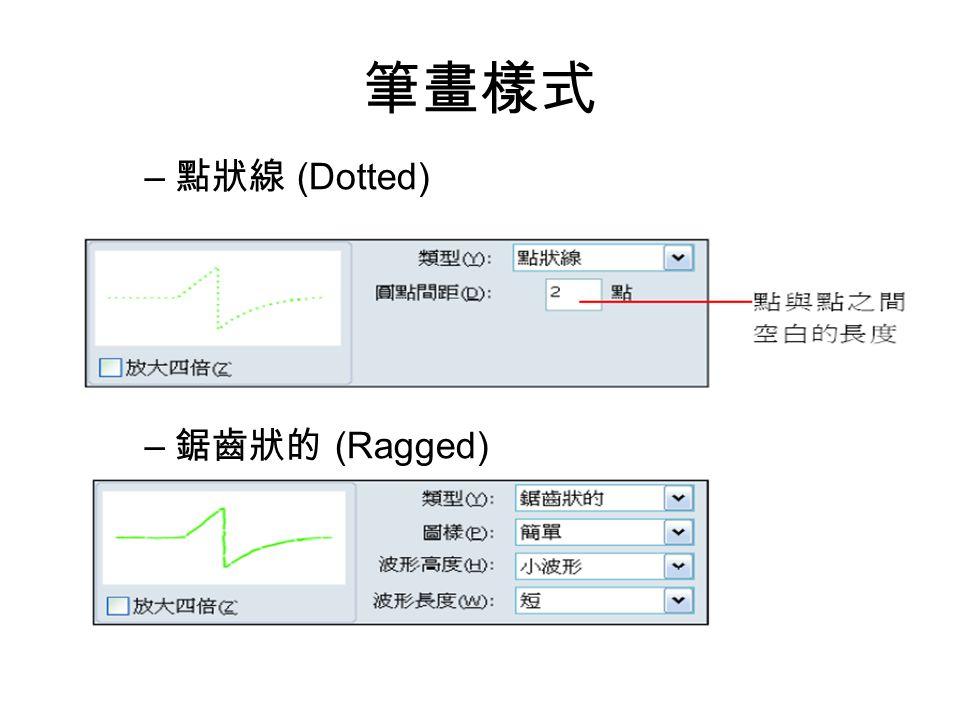 筆畫樣式 – 點狀線 (Dotted) – 鋸齒狀的 (Ragged)
