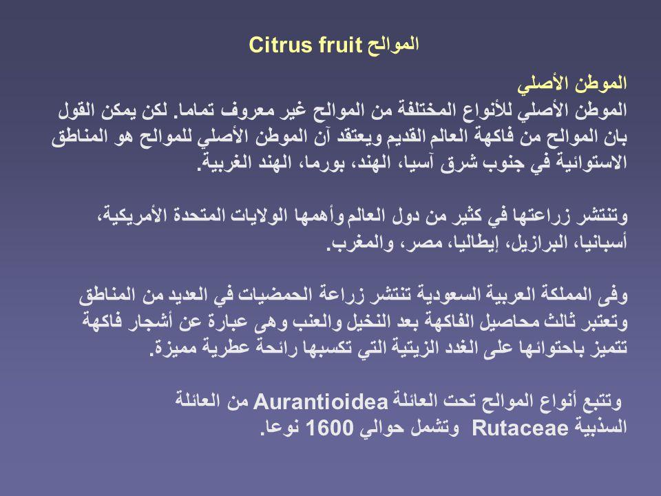 الموالح Citrus fruit الموطن الأصلي الموطن الأصلي للأنواع المختلفة من الموالح غير معروف تماما. لكن يمكن القول بان الموالح من فاكهة العالم القديم ويعتقد