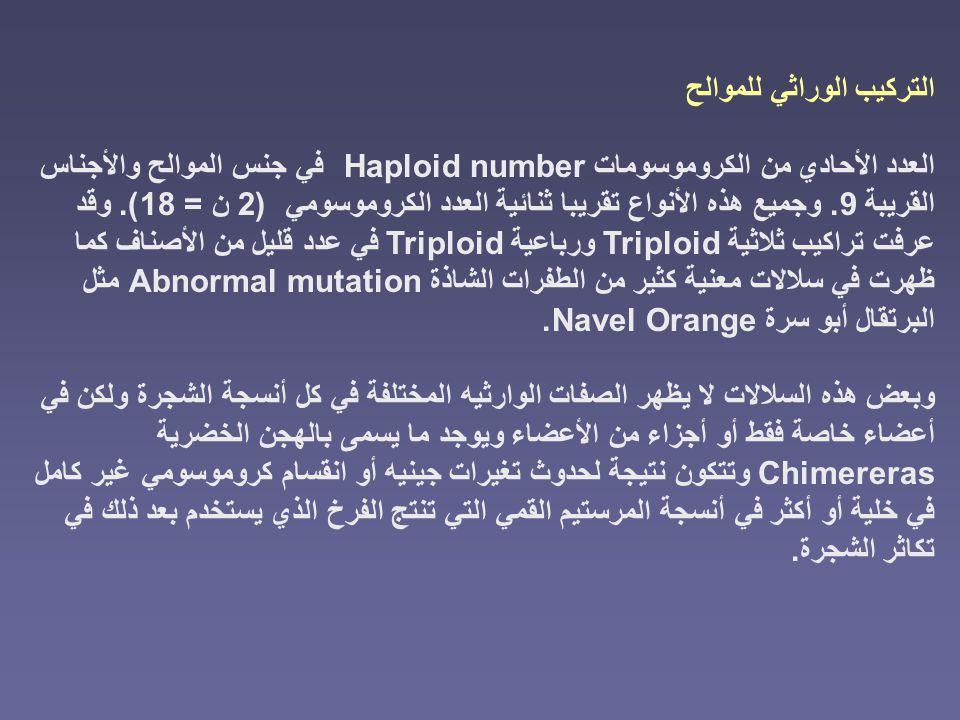 التركيب الوراثي للموالح العدد الأحادي من الكروموسومات Haploid number في جنس الموالح والأجناس القريبة 9. وجميع هذه الأنواع تقريبا ثنائية العدد الكروموس