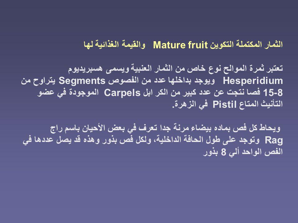 الثمار المكتملة التكوين Mature fruit والقيمة الغذائية لها تعتبر ثمرة الموالح نوع خاص من الثمار العنبية ويسمى هسبريديوم Hesperidium ويوجد بداخلها عدد م
