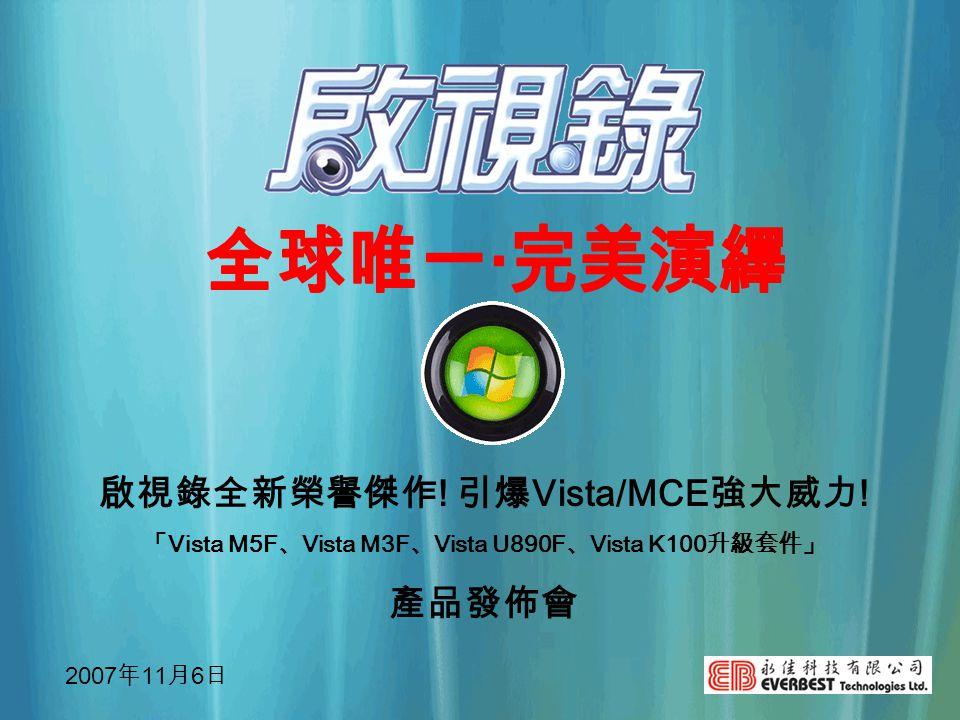 啟視錄全新榮譽傑作 . 引爆 Vista/MCE 強大威力 .