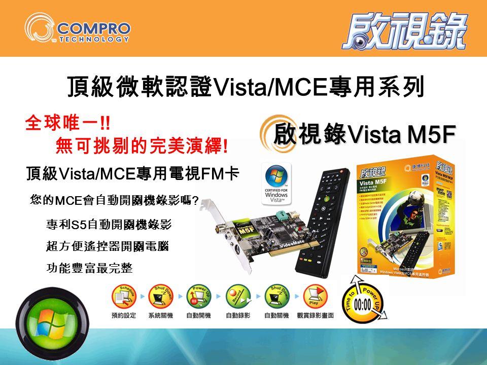 頂級微軟認證 Vista/MCE 專用系列 啟視錄 Vista M5F 頂級 Vista/MCE 專用電視 FM 卡 您的 MCE 會自動開關機錄影嗎 .
