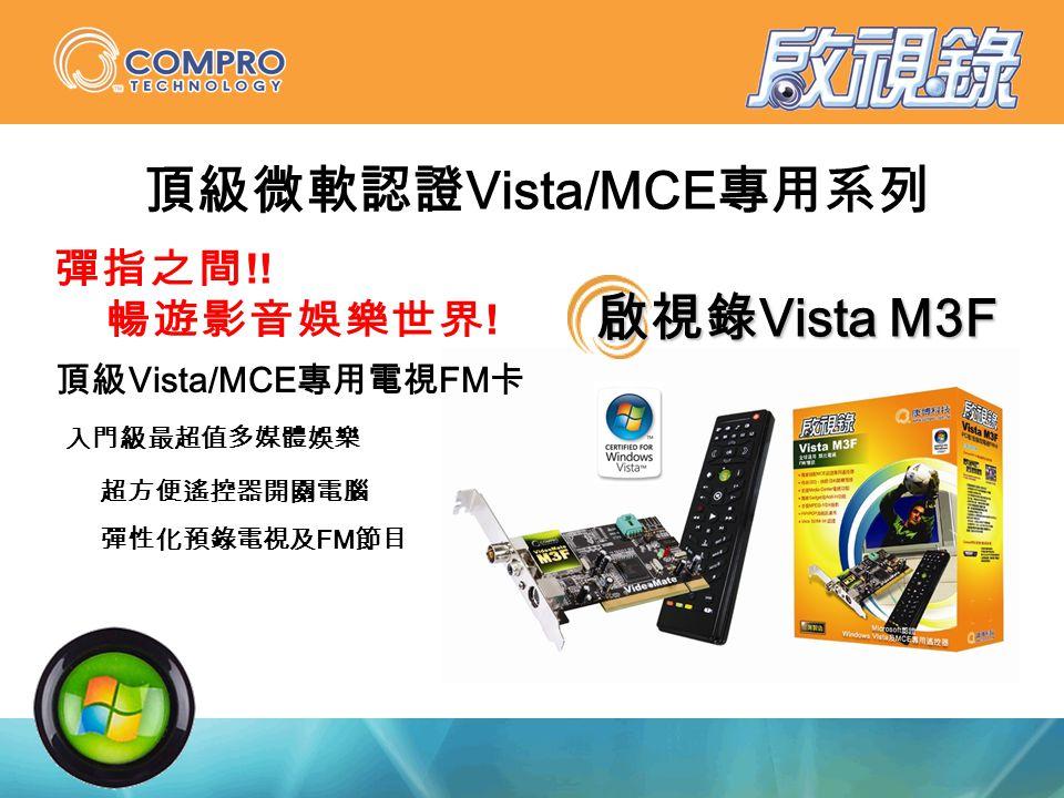 頂級微軟認證 Vista/MCE 專用系列 啟視錄 Vista M3F 頂級 Vista/MCE 專用電視 FM 卡 入門級最超值多媒體娛樂 超方便遙控器開關電腦 彈性化預錄電視及 FM 節目