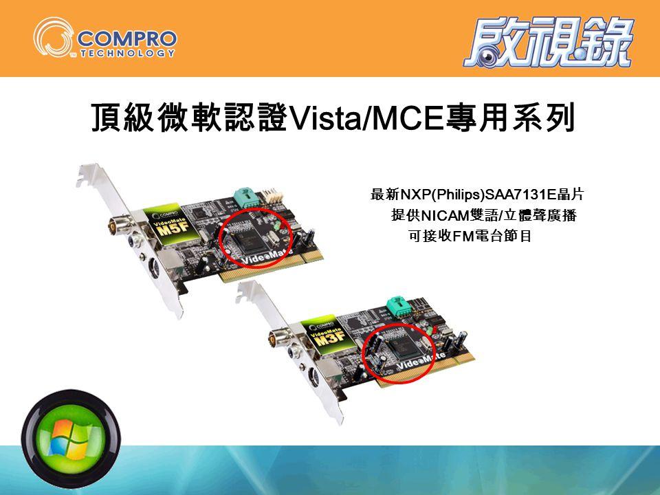 頂級微軟認證 Vista/MCE 專用系列 最新 NXP(Philips)SAA7131E 晶片 提供 NICAM 雙語 / 立體聲廣播 可接收 FM 電台節目