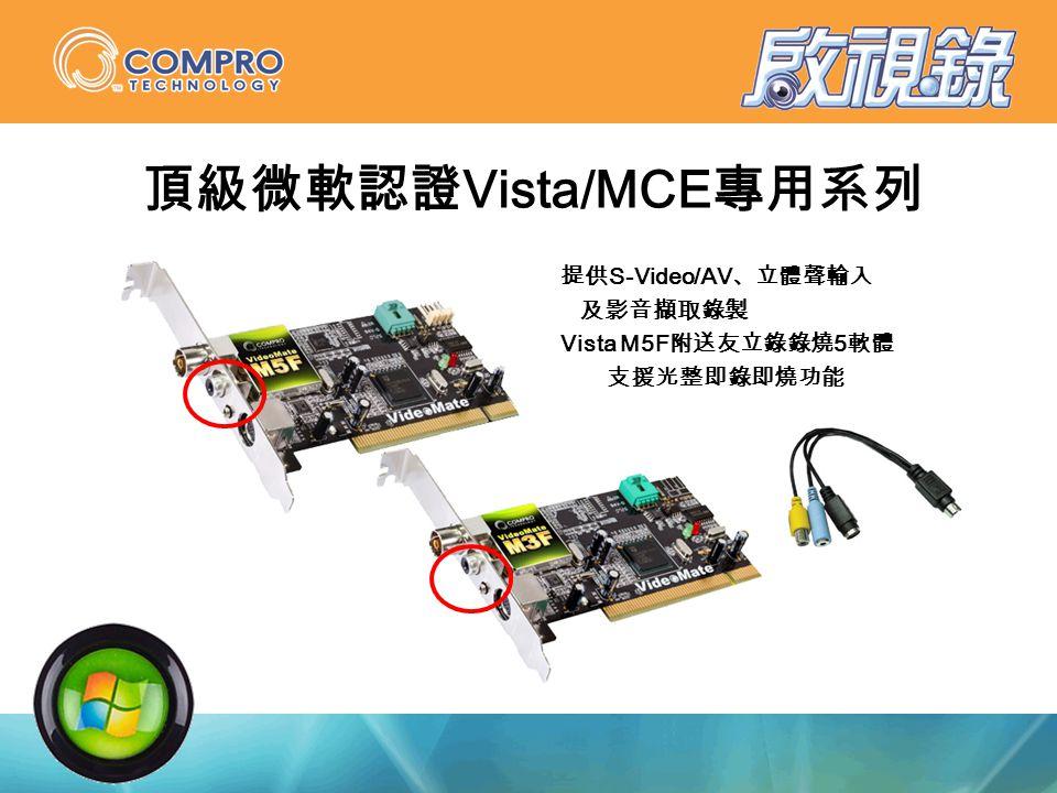 頂級微軟認證 Vista/MCE 專用系列 提供 S-Video/AV 、立體聲輸入 及影音擷取錄製 Vista M5F 附送友立錄錄燒 5 軟體 支援光整即錄即燒功能