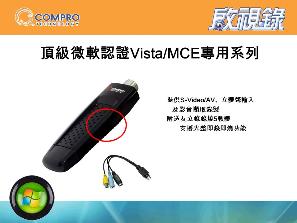 頂級微軟認證 Vista/MCE 專用系列 提供 S-Video/AV 、立體聲輸入 及影音擷取錄製 附送友立錄錄燒 5 軟體 支援光整即錄即燒功能
