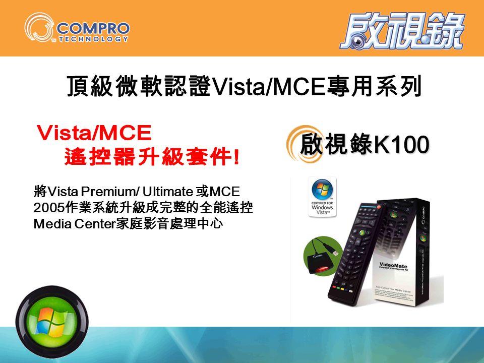 啟視錄 K100 將 Vista Premium/ Ultimate 或 MCE 2005 作業系統升級成完整的全能遙控 Media Center 家庭影音處理中心