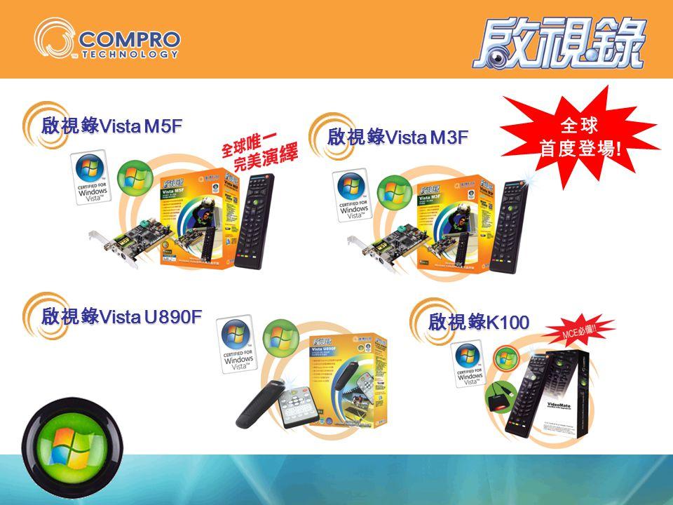 頂級微軟認證 Vista/MCE 專用系列 啟視錄 Vista U890F 頂級 Vista/MCE 專用電視 FM 棒 彈性化預錄電視及 FM 節目 雙語 NICAM 、 FM 電台收錄 影音擷取錄製、光碟即錄即燒 超方便遙控器關電腦