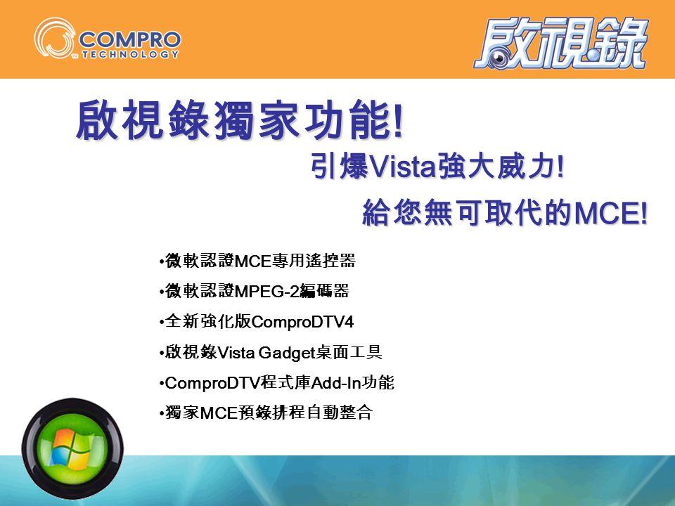啟視錄獨家功能 . 引爆 Vista 強大威力 . 引爆 Vista 強大威力 . 給您無可取代的 MCE.